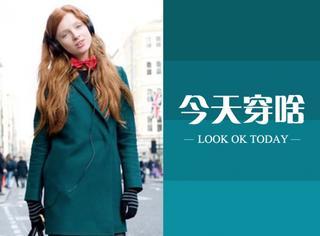今天穿啥 | 别人都在穿红色的冬天如何能把绿色穿出个性?