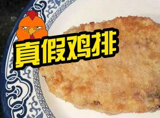 中国学生为报复偷吃室友,自制完美假鸡排