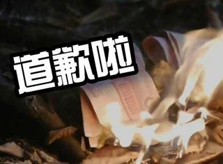 韩剧出现烧人民币镜头,KBS电视台出来道歉了