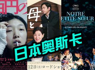 《海街日记》、《百元之恋》日本去年最棒的电影,这些你都看了吗?