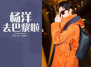 活力美男子杨洋穿着橙色Dior大衣奔赴巴黎,机场街拍太搞笑!