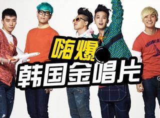 现场 |第30届韩国金唱片的Bigbang真是大写的一个帅,小橘子们准备好舔屏了吗!