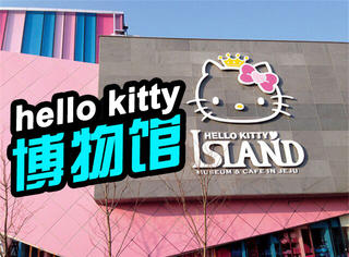 过年出去浪丨Hello Kitty博物馆,最梦幻最幸福的旅程…
