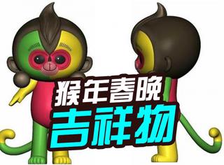 2016央视春晚猴年吉祥物发布,这造型够雷人!