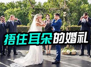 他们举行了一场捂住耳朵的婚礼,知道原因后你也会这样做!