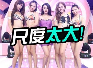 这是史上最污的综艺,尺度堪比日本AV...