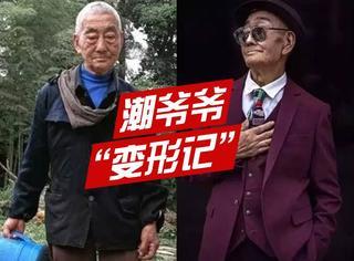 看超能孙子如何把农村爷爷变身时尚潮男