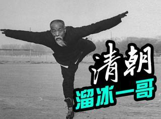"""北京溜冰大爷走红,曾是""""清朝花样滑冰队一哥"""""""