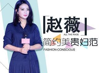 赵薇简约长裙气场十足 演绎优雅贵妇范儿零压力