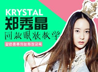 每日一妆 | 金唱片最美MC Krystal郑秀晶同款眼妆画法!