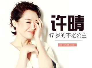 许晴生日快乐 | 时间在她身上静止,从出生就一直美到47岁