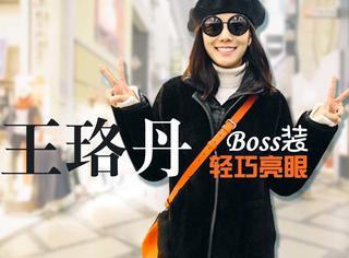 王珞丹组团游日本,黑衣配上亮色包搭配出众!