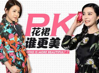 陈妍希赵丽颖竟然都敢穿花裙和范冰冰比美!小姑娘胆子也是太大!