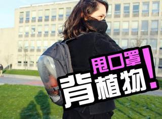 """对抗雾霾有高招,荷兰大学生发明""""植物背囊""""取代口罩!"""