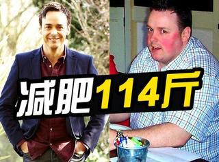 原来大胖子与帅大叔的距离只有114斤...
