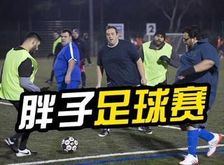 英国有个只有胖子才能参加的球赛,看完也想去减肥了!