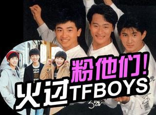 他们曾红过tfboys,开启华人偶像概念,如果在那个年代我想我会粉他们!