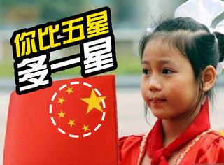 """世界上隐藏着另一个""""中国"""",他们拥有六星红旗!"""
