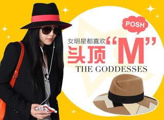 """""""M""""家的帽子这么美,难怪女星都在戴!"""