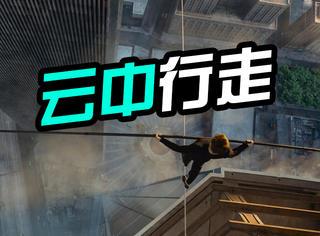《云中行走》:一部关于追梦的电影,看完后竟吓得人双脚发软