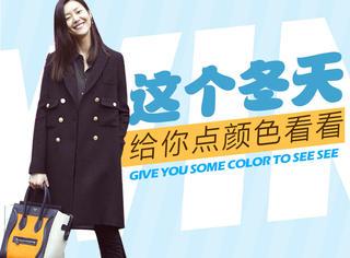 在这个穿成粽子的冬天,你需要一款彩色的包包