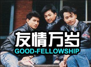 永远的小虎队:最好的友情就是分开后还能祝你一路顺风