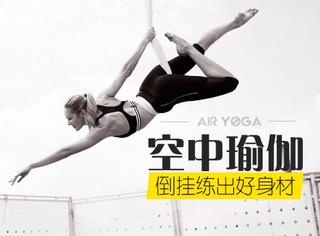 女明星都当蜘蛛人?原来空中瑜伽可以倒挂练出好身材!