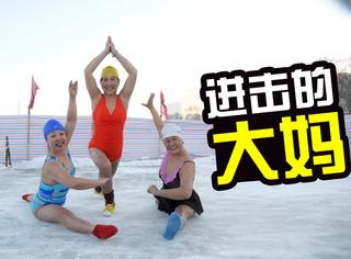 给跪,哈尔滨大妈穿泳装在冰冻松花江上做瑜伽