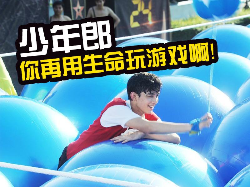吴磊在《二十四小时》中简直是用生命在玩游戏啊!