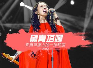 """《我是歌手》虽淘汰了HAYA 但主唱的长裙却赢了""""冠军"""""""