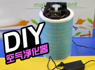 他们用1个小时DIY了价值1000块的空气净化器!
