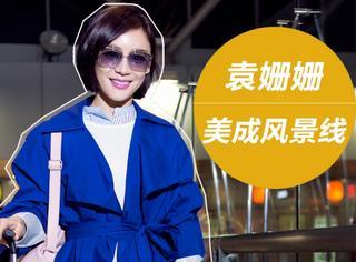袁姗姗启程时装周 | 外面零下10度,她却美得像春天!