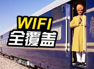 印度所有火车站都可以蹭WIFI了!