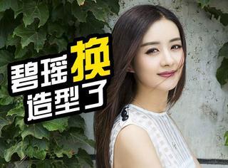 齐刘海不满意?赵丽颖版碧瑶换新发型了!