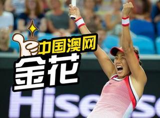 张帅:8年连败14次,她终于成为第4个挺进澳网的中国球员!