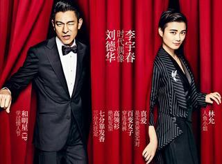 李宇春和刘德华并称时代偶像,一起拍大片都毫无违和感