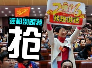 """也是拼了,广东政协委员为说话上演""""抢麦大战"""""""