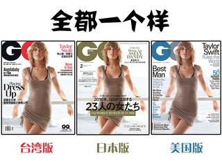 《GQ》是有多爱霉霉?同一个封面美国、台湾、日本用了三回!