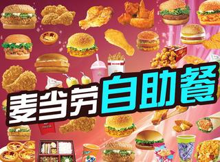 麦当劳出自助餐,听说可以DIY出上亿种汉堡