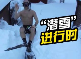"""堆雪人算什么,""""潜雪""""才是下雪天的正确玩法!"""
