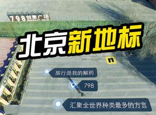 北京新地标:三里屯竟成胶原蛋白最多的地方!