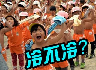 冷哭了,日本儿童大冬天参加裸体马拉松赛跑
