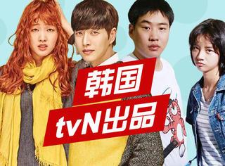 从《请回答》到《奶酪陷阱》,说说韩国tvN到底有多牛