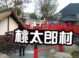 过年出去浪丨台湾的桃太郎村,日本有的这里全都有