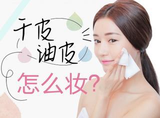 干性皮肤PK油性皮肤 怎样才能正确的化妆?!