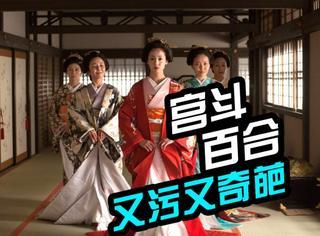 古代版卡罗尔,日本版甄嬛传,比太子妃还污的剧就是它了!