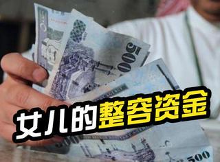 """老爹""""助攻""""女儿追男生,挪用35万公款送她去韩国整容..."""