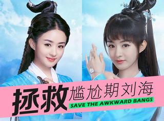 碧瑶有头帘VS没头帘 4种发型拯救尴尬期刘海!
