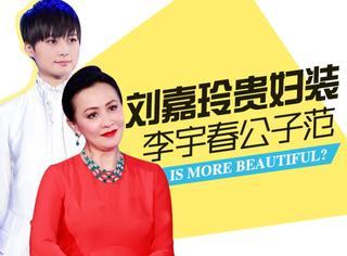 刘嘉玲的红色长裙、李宇春的白西服,女王&公子霸气侧漏!