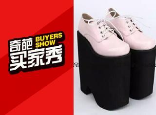 【奇葩买家秀】这里有几双鞋厚得要上天了…